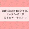 『泣き虫チエ子さん 3』こんな風な2人なら、きっとずっと仲良く暮らしていけるんだろうな