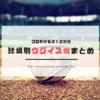 【プロ野球】セパ12球団球場別ウグイス嬢まとめ