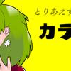 【ライター自己紹介】カラーひよこ