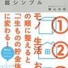 貯められる人は、超シンプル(横山光昭、2016)