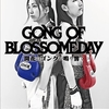 AWGプロデュース公演「Gong of Blossomeday~開花のゴングが鳴り響く~」