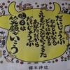 通院の合間に、櫻木神社参拝