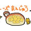 宮崎のチーズ饅頭。こんな饅頭はじめて食べた!
