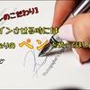 【オレのこだわり】客にサインさせる時には、それなりのペンを使って欲しい!って話(オススメのボールペン編)
