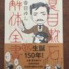 【夏目漱石】『夏目漱石解体全書』 香日ゆら (著) 漱石先生生誕150周年!【感想】【ネタバレ漫画レビュー】