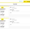 今度はバニラエアーがキャンペーン。大阪–台北3680円〜。