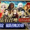 新年ガチャチャレンジ!【FGO・マギレコ】