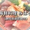 【美味しい海鮮丼】海鮮料理 みはる(静岡県御前崎市)