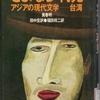 『さよなら・再見』(アジアの現代文学―台湾)再読