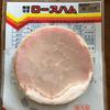 【Oisix食品 鎌倉ハム 無塩せきロースハムが食品添加物が無添加でおすすめ】