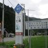 えぃじーちゃんのぶらり旅ブログ~東北・関東編20200702岩手県葛巻町