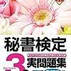 解答速報|3級秘書検定 平成30年2月11日