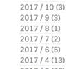 何かといろいろあった2017年を振り返る
