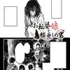 【本日公開】第92話「お転婆娘と顔無しの男」【web漫画】