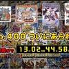 ガンプラ『SD BB戦士シリーズ 400番』、11月20日公開決定! 東京、年内最後のガンプラEXPOにて