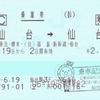 阿武隈急行の通過連絡乗車券