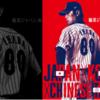 稲葉ジャパン初陣にDeNAから山崎康晃、今永、桑原が選出!!その他最近の球界の気になるニュース