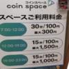 【渋谷】マークシティーの中にある作業スペースが快適なので紹介します( ^ ^ )/□