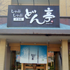 しゃぶしゃぶ どん亭 横浜本牧店