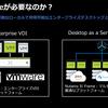 マルチクラウドのDaaSプラットフォーム ~Nutanix Xi Frameについて~