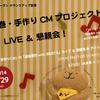 手作りCM最新作と「ライブ&懇親会!」