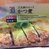 かつ煮(セブンの冷凍食品)