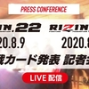 7月18日(土)発表「RIZIN.22 & RIZIN.23」追加対戦カードまとめ