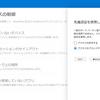 PnP ライブラリを使用して SharePoint Online のスクリプトをモダン認証 (先進認証) に対応させる方法