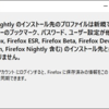 Firefox Nightlyとは?Firefoxとの違いは?【使い方、メリット、スクリーンショット、インストール】