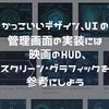かっこいいデザイン、UIの管理画面の実装には映画のHUD、スクリーン・グラフィックを参考にしよう