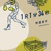 【小説・文学】『1R1分34秒』―ひらいた表現で読むボクシング【芥川賞】