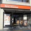 ファーストキッチン 自由が丘店