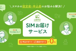 【静岡・愛知の一部エリア在住の方必見】「SIMお届けサービス」でLIBMOスタッフが格安スマホデビューをお手伝いします