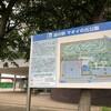 【道の駅】マオイの丘公園【長沼町】