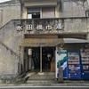 永田橋市場内にある珈琲屋さんと文房具屋さん