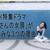 NHK特集ドラマ「裕さんの女房」が楽しみな3つの理由【NHKドラマ】
