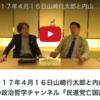 民進党亡国論。Youtube動画をアップしました。「山崎行太郎と内山卓也の『 政治哲学チャンネル 』」。今回のテーマ販売「民進党亡国論」です。野党共闘を実現し、政権交代を目指すなら 、民進党を解党するしかない。