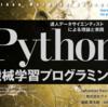 機械学習初心者が『Python 機械学習プログラミング』(速習コース)を読んだメモ