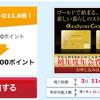 【緊急案件】ハピタスで初年度無料のセディナゴールドカード発行で11600ポイント獲得!枚数限定&お友達紹介キャンペーンも本日11月9日(木)まで!