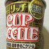 【食べてみた】カップヌードルリッチ 松茸薫る濃厚きのこクリーム(日清)