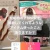 【100均のアレンジアイテム】アンケート結果☆