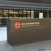 京都の漢字ミュージアムが面白すぎる!飽きない!インスタ映えSNS映え写真が撮れるよ!