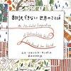 書店員が全力で勧めるすごい本、見つけました!『翻訳できない世界の言葉』