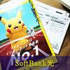 通信プランの見直し準備してますか?(NTT固定電話、SoftBank Air、)ステップ2