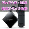 10月25日発売のFire TV 4K・HDRが予約開始!日本版はAlexa未対応('17年内上陸)でFire OS 6搭載!