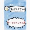 ネイティブはHow are you?は使わない。日本人だって「お元気ですか?」と言わないやん。