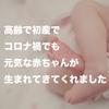 不妊を乗り越えコロナ禍での妊娠|高齢出産でも元気な赤ちゃんを授かることができました!