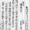 京城 大鳥公使 発 東京 陸奥大臣 宛 電報 1894.7.18