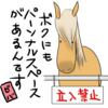 馬のパーソナルスペース