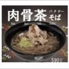 【狂気のメニューはうまかった】名代富士そばの「肉骨茶そば」は東京出張の際に是非食べてみよう。